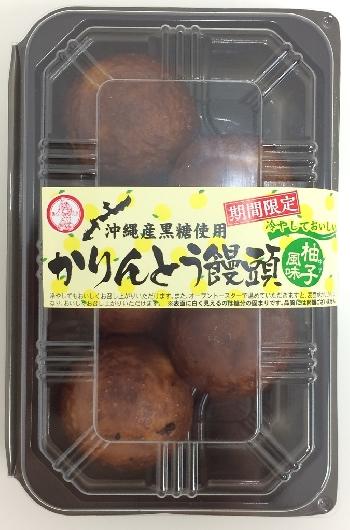 柚子風味かりんとう饅頭(5個入)