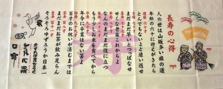 米寿用 手ぬぐい(10枚一組)