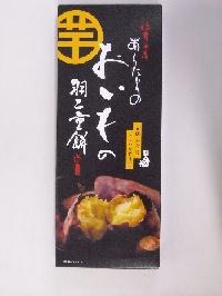 お芋の羽二重餅(10枚入)【期間限定】
