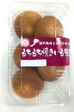 もちもち焼きいも饅頭(5個入)【期間限定】